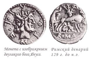 Монета с изображением двуликого Януса
