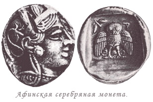 Афинская серебряная монета