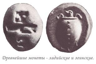 Первая монета
