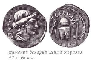 Римский денарий Тита Каризия