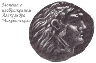 Золотая монета Александра Македонского