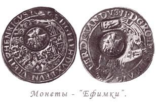 Монета ефимка