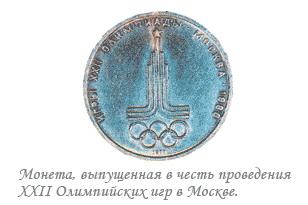 Памятная монета в честь XXII Олимпийских игр
