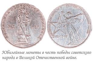 Юбилейные монеты в честь победы в Великой Отечественной войне