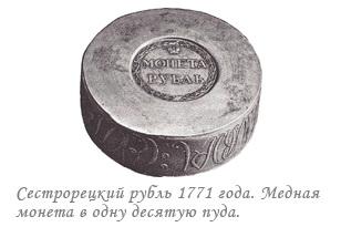 Сecтрорецкий рубль