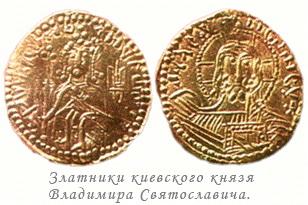 Собственные монеты на Руси