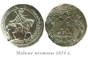 Первые деньги на Руси.